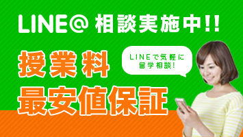 LINE@バナー355×200.jpg