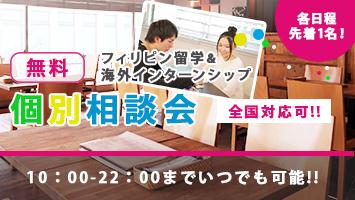 個別相談会-355 200