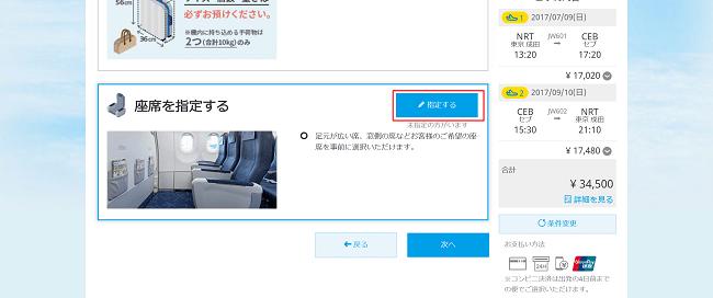 搭乗者情報入力7-min