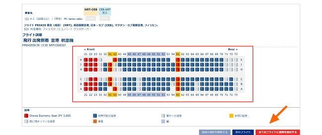 座席の選択11.3-min