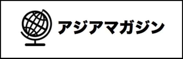 アジアマガジンとは アジアマガジン-min